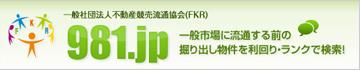 一般社団法人不動産競売流通協会(FKR)981.jp